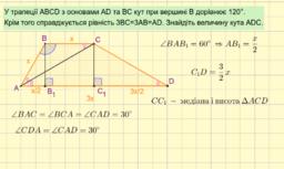 Банк геометричних задач