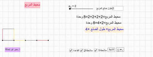 قوانين المربع مساحة المربع 0