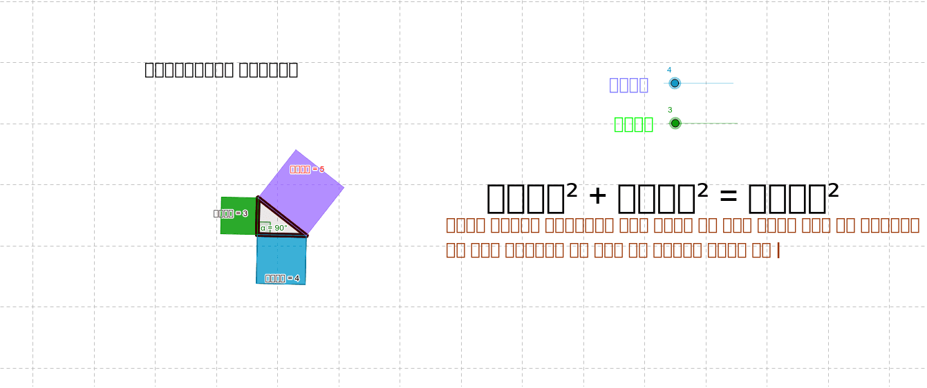 आधार और लम्ब भुजा के मानो को स्लाइडर से परिवर्तित करके प्रमेय का सत्यापन करना  Press Enter to start activity