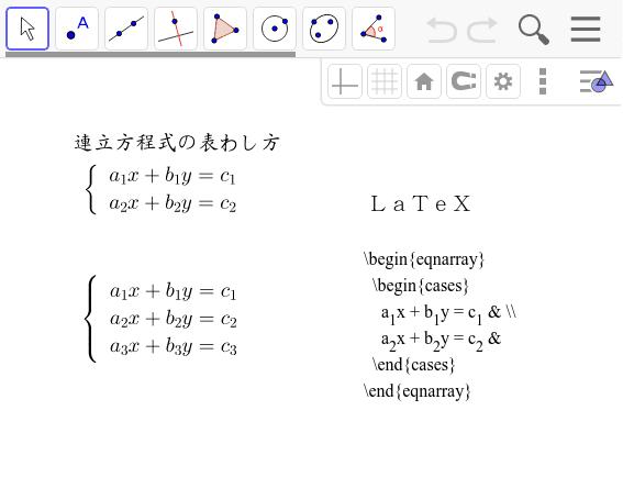 長いこと連立方程式の{ のつけ方がわからなかった。これを書き込めば表示される。 ワークシートを始めるにはEnter キーを押してください。
