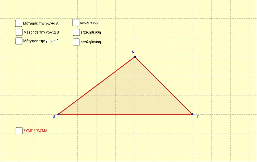 Αθροισμα γωνιών τριγώνου με μέτρηση