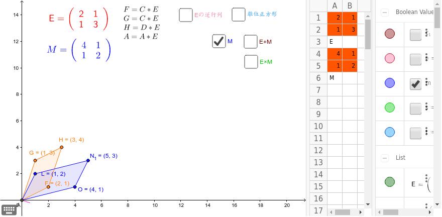 行列そのものを数のようにみなして計算することもできます。足し算とかけ算を定義してみましょう。 ワークシートを始めるにはEnter キーを押してください。