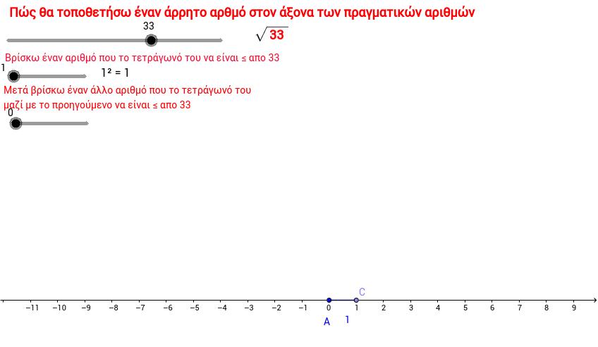 Πώς τοποθετώ εναν άρρητο στον άξονα των πραγματικών αριθμών Press Enter to start activity