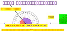 angle -supplementary angle