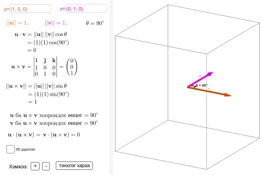 Вектор үржвэрийн алгебр, геометр утгуудын дүрслэл