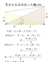 算法天生法指南二之巻(69)解答