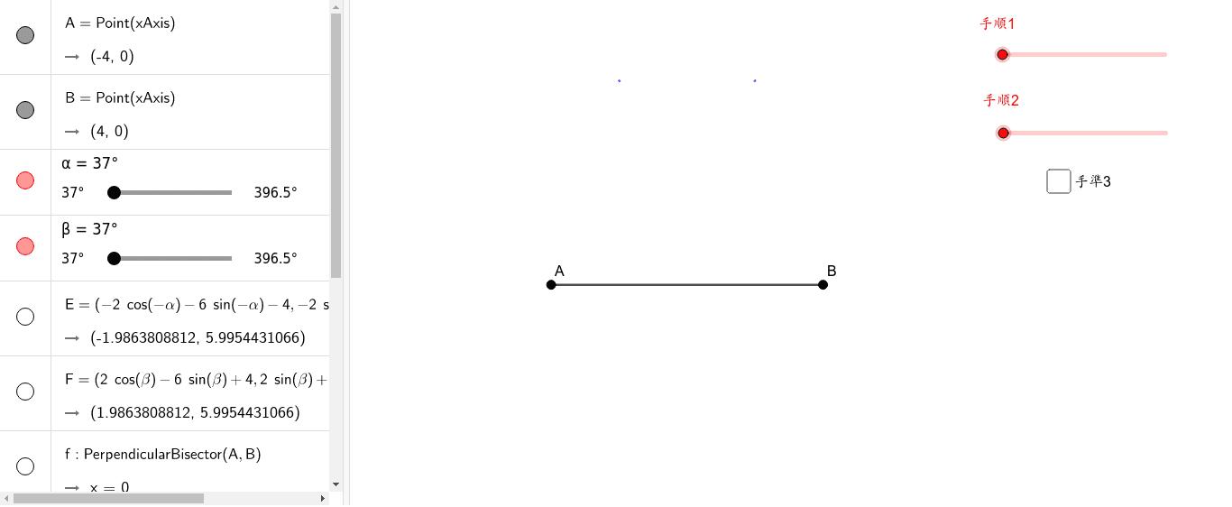 垂直 二 等 分 線