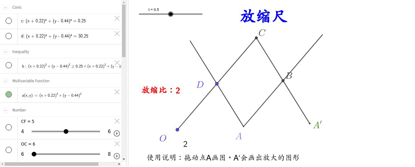 放缩尺 Press Enter to start activity
