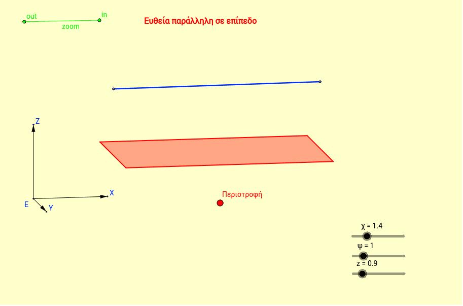 Ευθεία παράλληλη σε επίπεδο