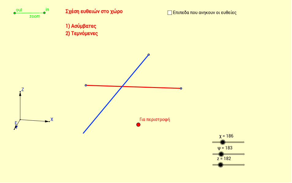 Σχέση 2 ευθειών στο χώρο 2