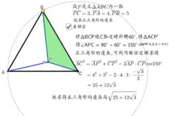 P為正三角形內一點,求此正三角形的邊長