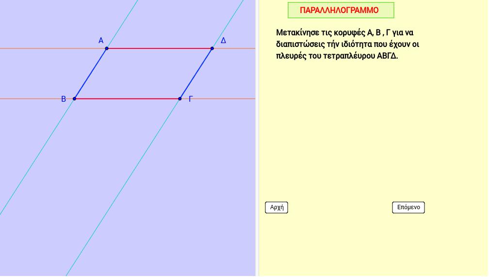 Παραλληλόγραμμα - Ιδιότητες - Αποδείξεις