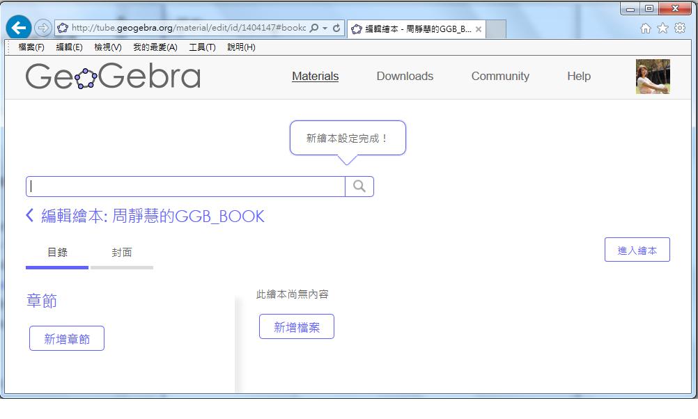 步驟(3):編輯繪本---新增章節,新增檔案,編輯封面