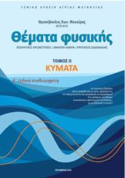 Θέματα Φυσικής (τόμος ΙΙ Κύματα) του Θρασύβουλου Μαχαίρα