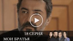 Мои браться 18 серия русская озвучка смотреть онлайн