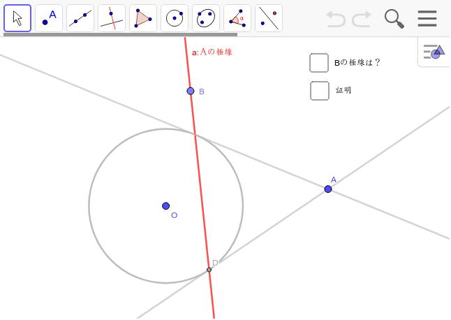 BはAの極線上の点。Bの極線はどこを通るだろうか? ワークシートを始めるにはEnter キーを押してください。