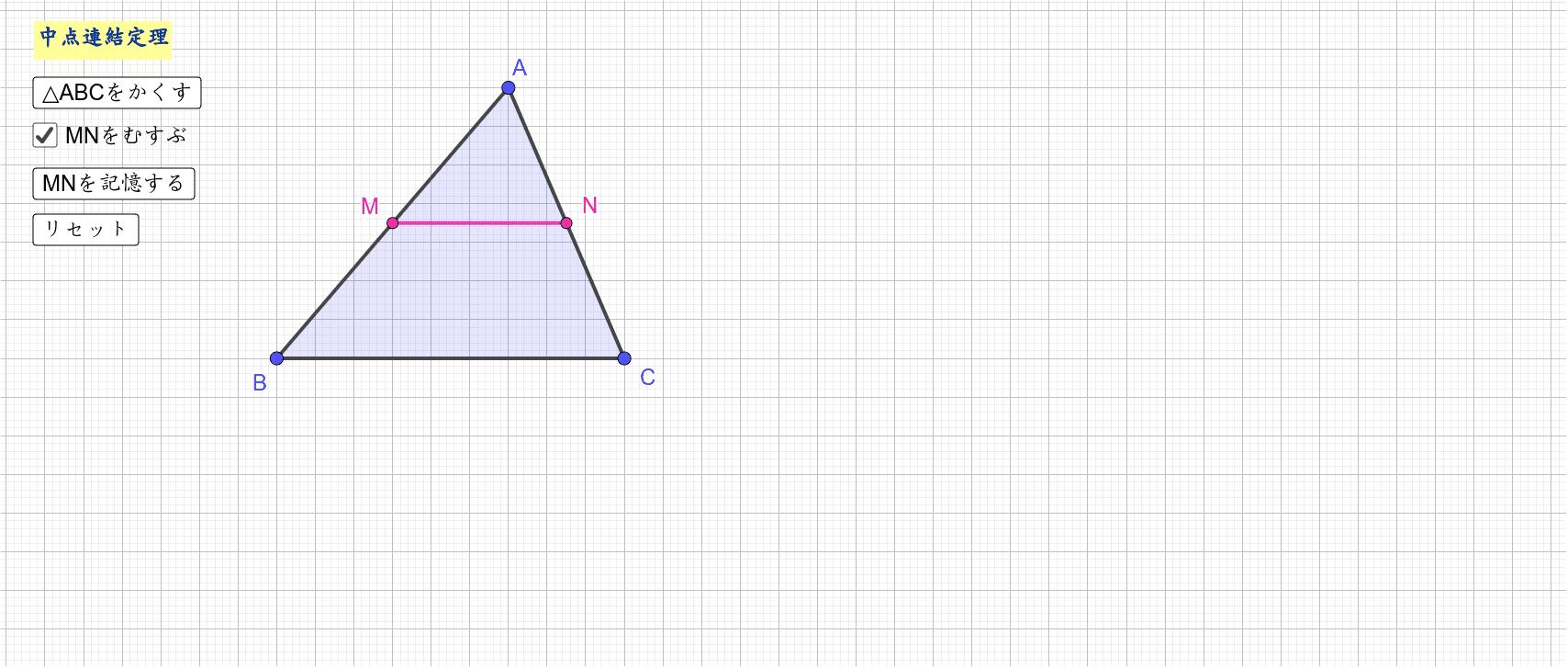定理 中 点 連結
