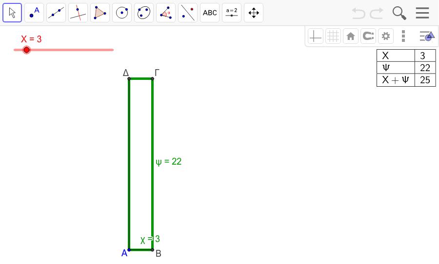 Ορθογώνιο με σταθερή περίμετρο