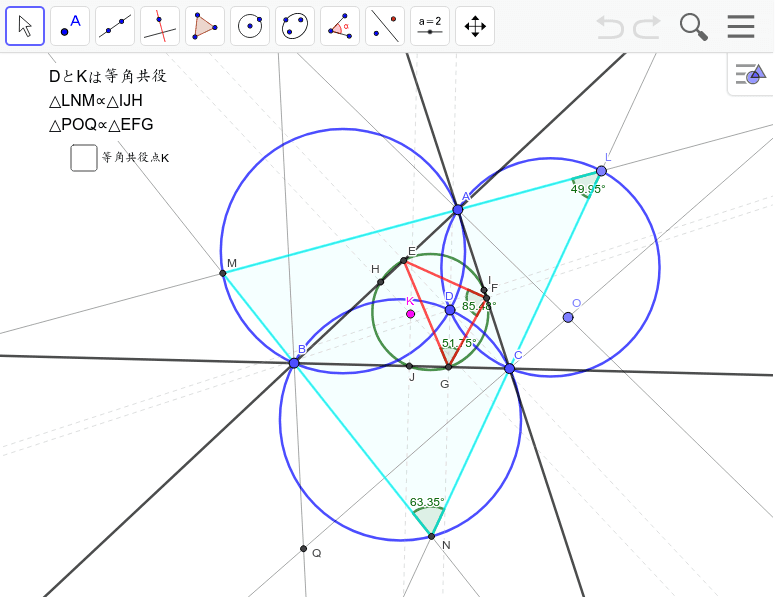 等角共役点DとKの作る内接(垂足)三角形と外接三角形は互いに相似。Dを動かしてみましょう。