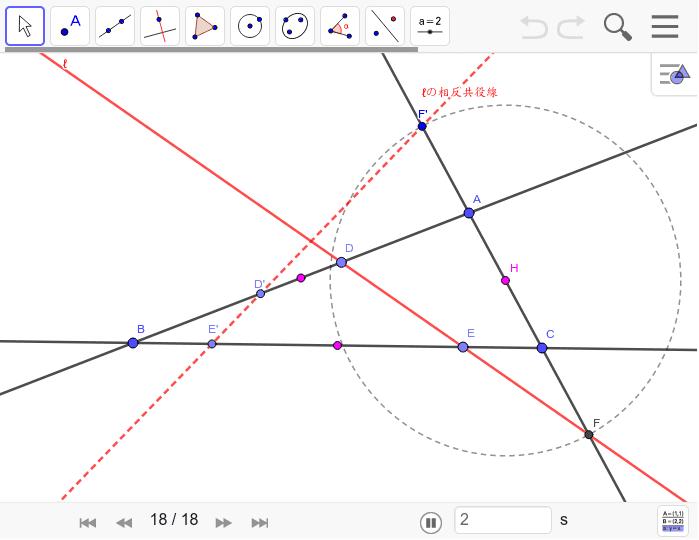 点線はℓの△ABCの相反共役線。△ABCに対する直線lの各辺との交点の中点に対する3つの対称点は一直線上にある。証明は、メネラウスの定理を使ってBE'/E'C・CF'/F'A・AD'/D'B=-1を示す。 ワークシートを始めるにはEnter キーを押してください。