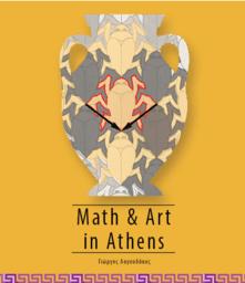 Μαθηματικά και Τέχνη