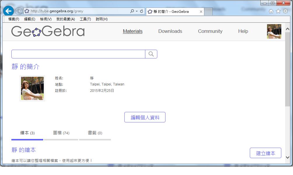 """步驟(1):在GeoGebra Tube登入你的帳號後,按一下""""新增繪本"""""""