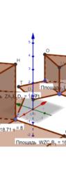 развертка треугольников
