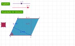 Εμβαδόν τυχαίου τριγώνου