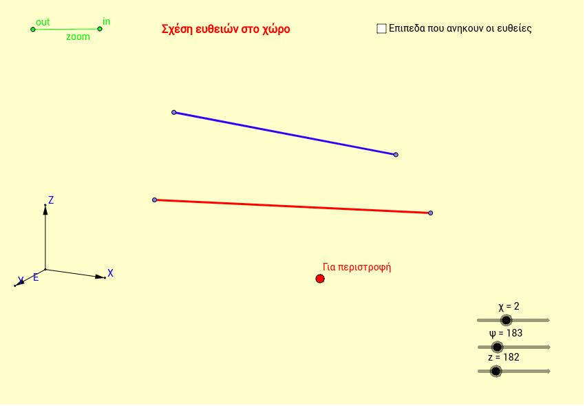 Σχέση 2 ευθειών στο χώρο 1 Press Enter to start activity