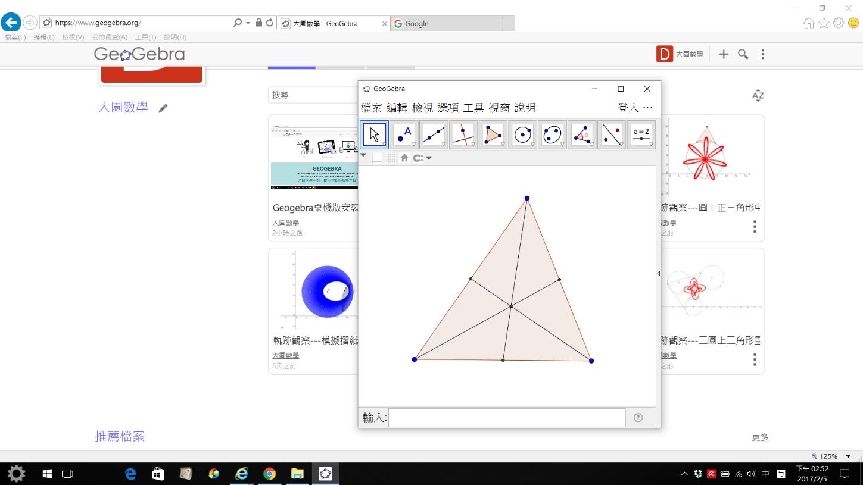 Step1: 利用GeoGebra製作好圖檔,並調整好畫面大小。