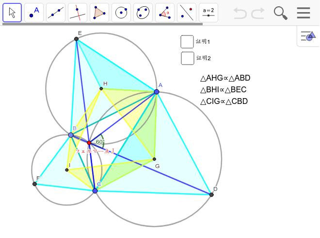 △PQRが正三角形であることの証明は、相似三角形を使うと簡単にできます。まずEC=AF=BDを示しましょう。合同な三角形を見つけます。角度が60度の証明は、相似三角形を使います。