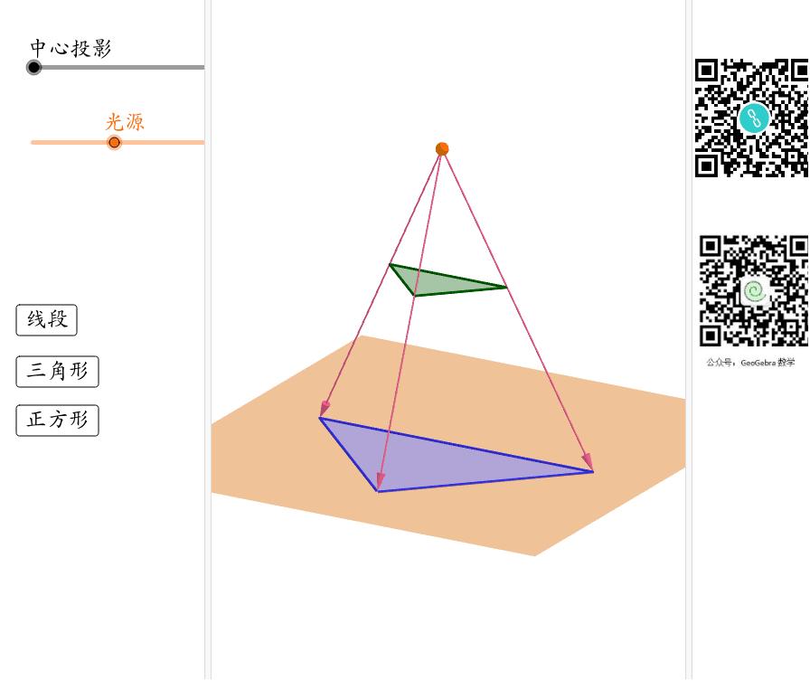 中心投影、平行投影 按 Enter 开始活动