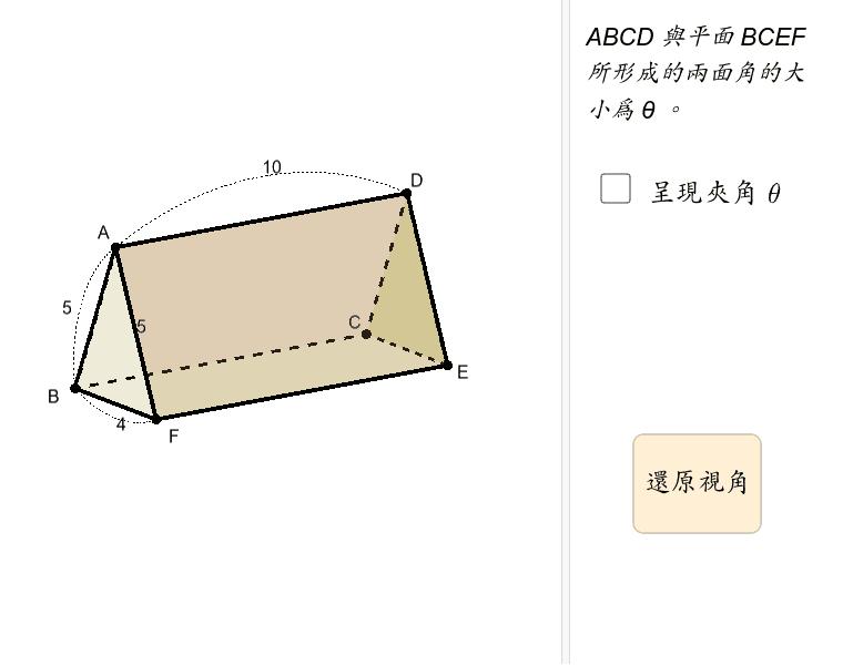 高中數學(4B) 第一章 例題3  按 Enter 鍵開始活動