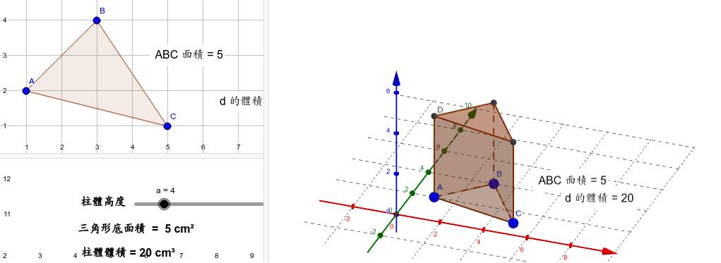 柱體體積(三角形)