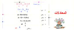 equations 1er degré