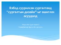 Вэбэд суурилсан сургалтанд сургалтын дизайныг ашиглах асуудалд.pdf
