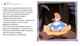Алиса стремительно уменьшается