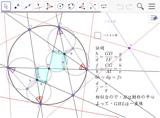 パスカルの定理の証明・・・内接する六角形の向かい合う辺の交点は一直線上に並ぶ。