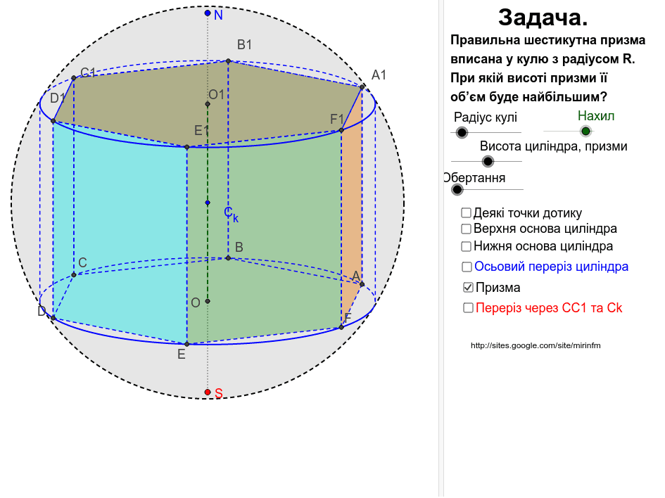 правильна шестикутна призма вписана у кулю Натисніть Enter, щоб розпочати розробку