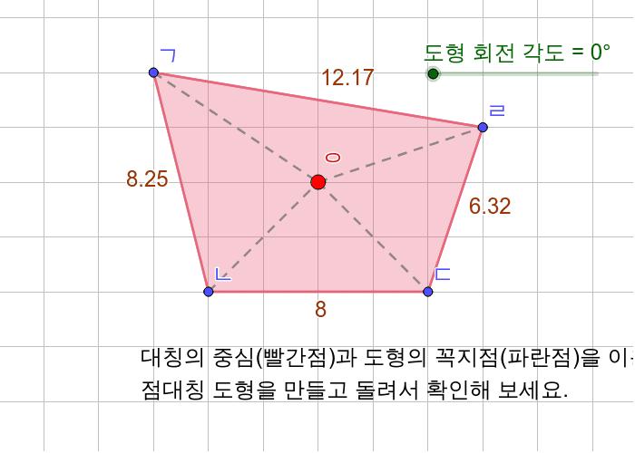 점대칭도형인 사각형 만들어 보기 활동을 시작하려면 엔터키를 누르세요.