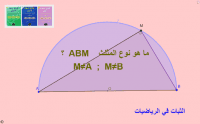المثلث المرتسم في نصف دائرة