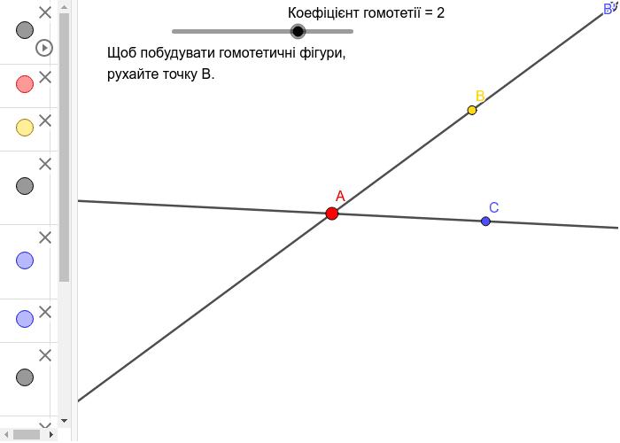 Гомотетичні фігури як слід руху точки. Press Enter to start activity