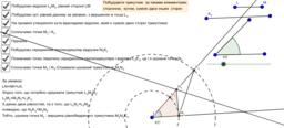 Побудова трикутника (динамічна)