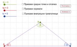 Аглите на триаголник се 180°