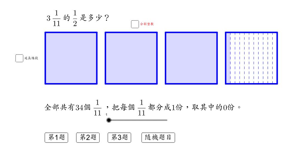 分數乘法3