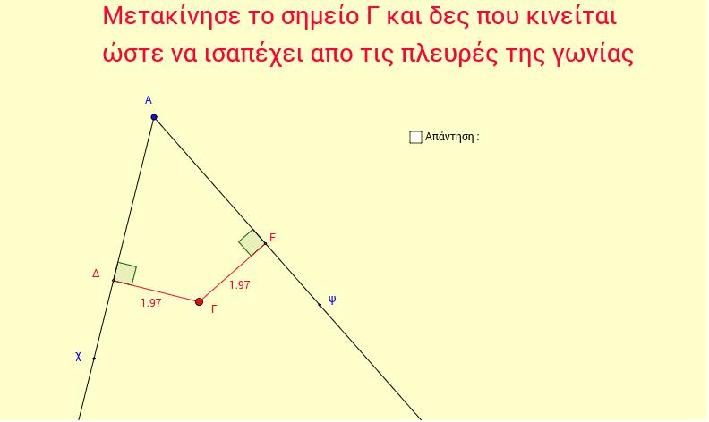 Γεωμετρικός τόπος - Διχοτόμος