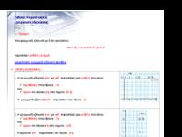 Ειδικές περιπτώσεις.pdf