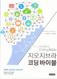 지오지브라 코딩 바이블