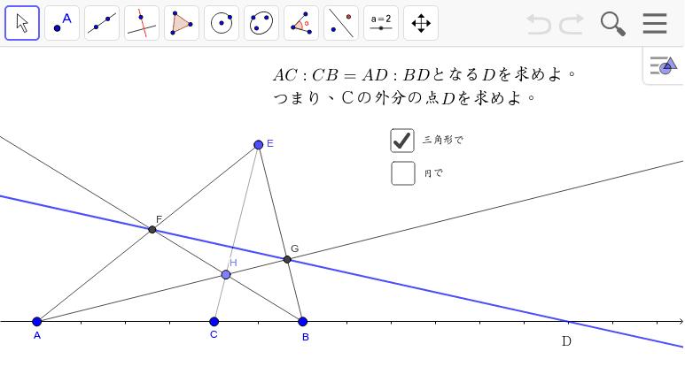 調和共役点とは内分点と外分点のこと。・・・これは内分点から外分点を求める作図。 ワークシートを始めるにはEnter キーを押してください。