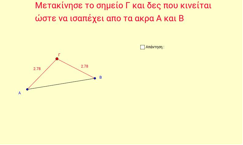 Γεωμετρικός τόπος - Μεσοκάθετη